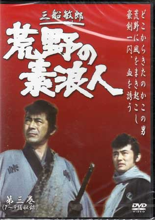 荒野の素浪人 第3巻 【DVD】