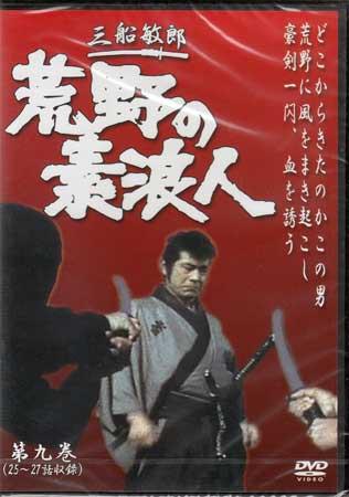 荒野の素浪人 第9巻 【DVD】