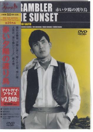 赤い夕陽の渡り鳥 【DVD】