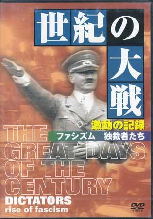 世紀の大戦 激動の記録 ファシズム 独裁者たち 【...