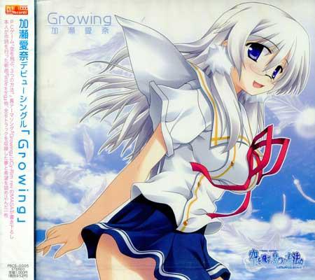 Growing 加瀬愛奈 【CD】