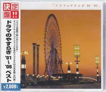 決定盤!!ドラマのやすらぎ 01〜05 ベスト 【CD...