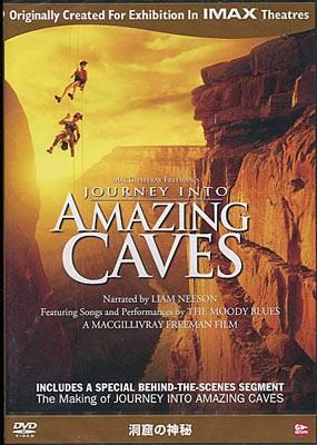 洞窟の神秘 【DVD】