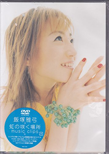 虹の咲く場所 music clips [DVD](中古品)