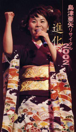 島津亜矢リサイタル2002進化 [DVD](中古品)