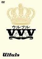 ウルフルVVV [DVD](中古品)