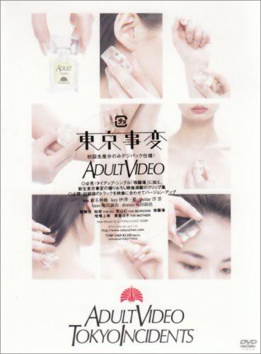 東京事変 DVD映像作品集 ADULT VIDEO(中古品)