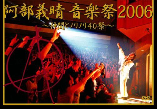 阿部義晴 音楽祭2006 ~仲間とノリノリ40祭~ [DVD]...