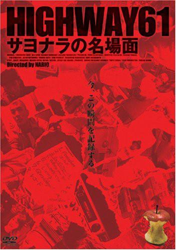 サヨナラの名場面 [DVD](中古品)