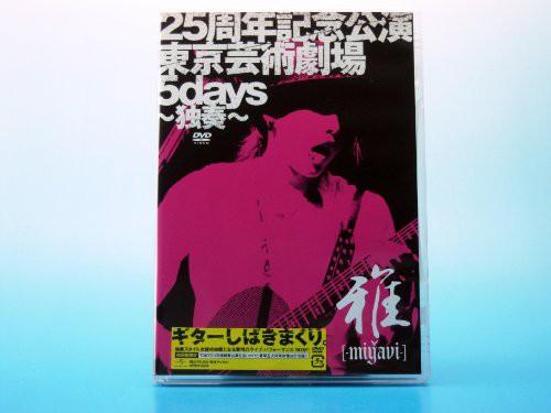 25周年記念公演・東京芸術劇場5days~独奏~ 【初回...
