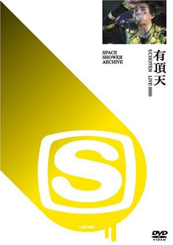 SPACE SHOWER ARCHIVE 有頂天 LIVE 8990 [DVD](中...