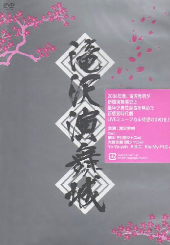 滝沢演舞城 [DVD](中古品)