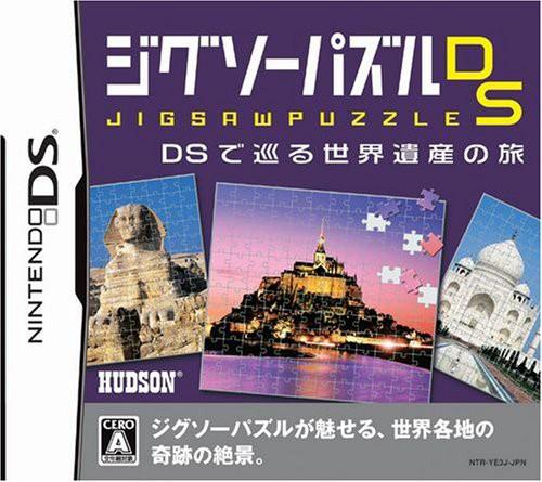 ジグソーパズルDS DSで巡る世界遺産の旅(中古品...