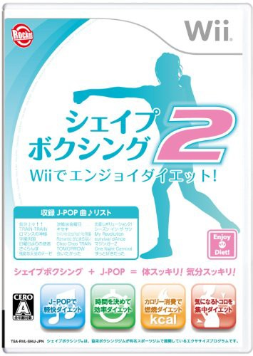 シェイプボクシング2 Wiiでエンジョイダイエット!...