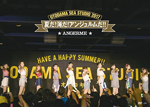OTODAMA SEA STUDIO 2017 夏だ!海だ!アンジュルム...