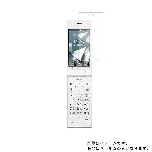 京セラ DIGNO ケータイ2 701KC SoftBank 用【安心...