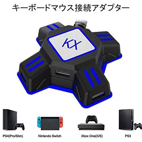 キーボードマウス接続アダプター ps4 コンバータ...