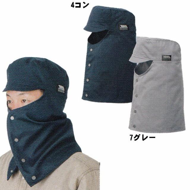 寅壱 溶接帽子(丈長) 綿100%素材 M〜3L