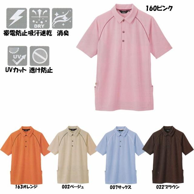 超ビッグサイズ 半袖ポロシャツ バックサイドポケ...