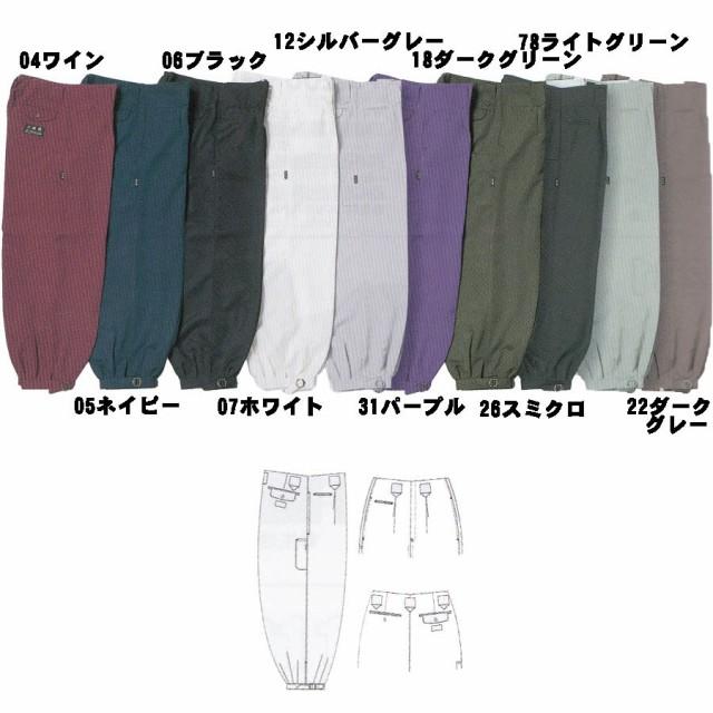 三段鳶 ニッカズボン ニッカポッカ 73〜101cm