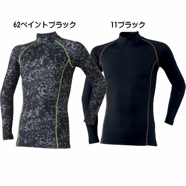 ビッグサイズ 発熱インナーハイネックシャツ 3L ...