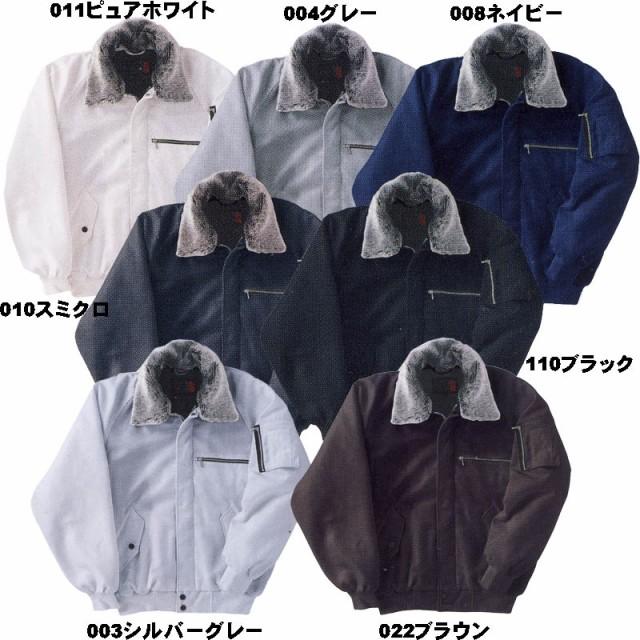 【ビッグサイズ】裏ボア鳶ジャンパー 5L ドカジャ...