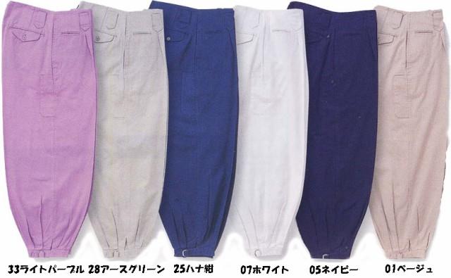 三段鳶 綿ニッカズボン ニッカポッカ 73〜96cm...
