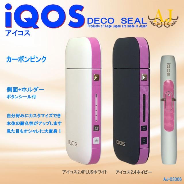 アイコス iqos 側面+ホルダー シール 送料無料 ケ...