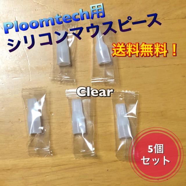 プルームテック Ploomtech 用 シリコン マウスピ...