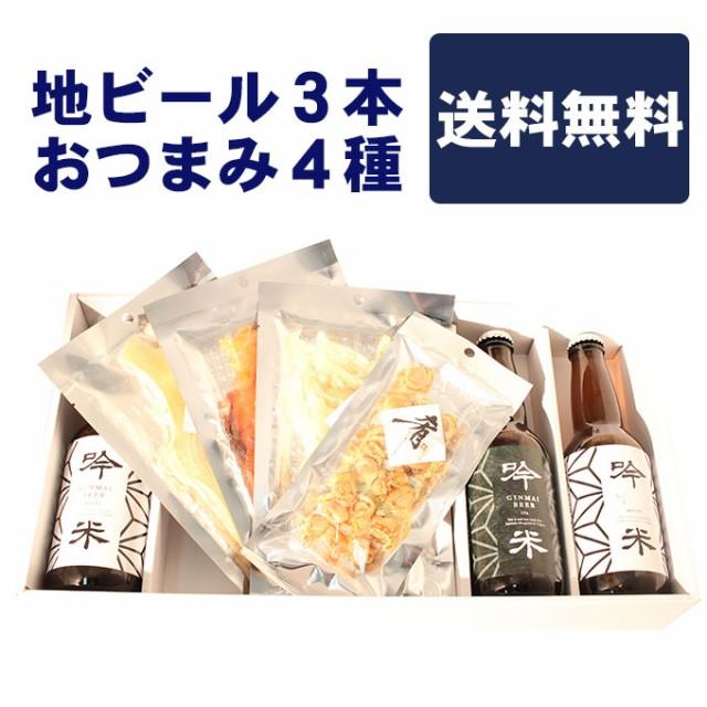 父の日・お中元に人気のビールとおつまみセット【...