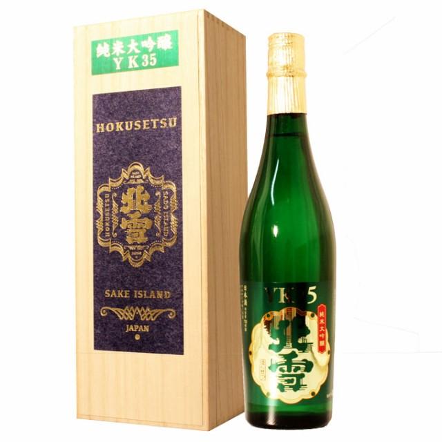 お中元に 純米大吟醸【北雪YK35】720ml 【 日本酒...