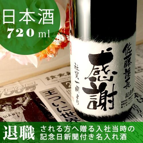 退職祝いに贈るに記念日の新聞付き名入れ酒!純米...