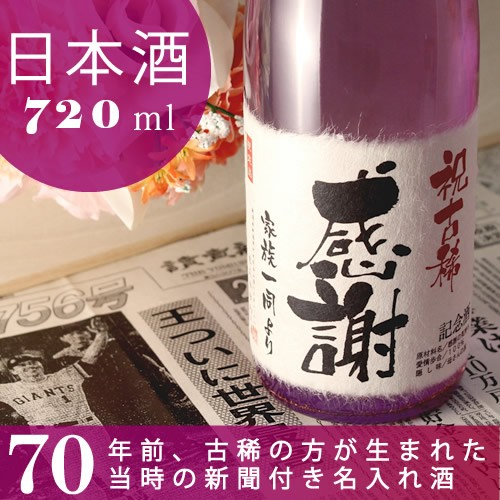 古希祝いに贈る70年前の新聞付き名入れ酒!純米大...