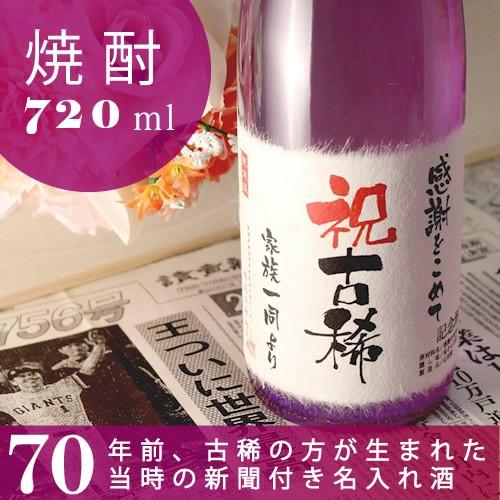古希祝いに贈る70年前の新聞付き名入れ酒!本格焼...