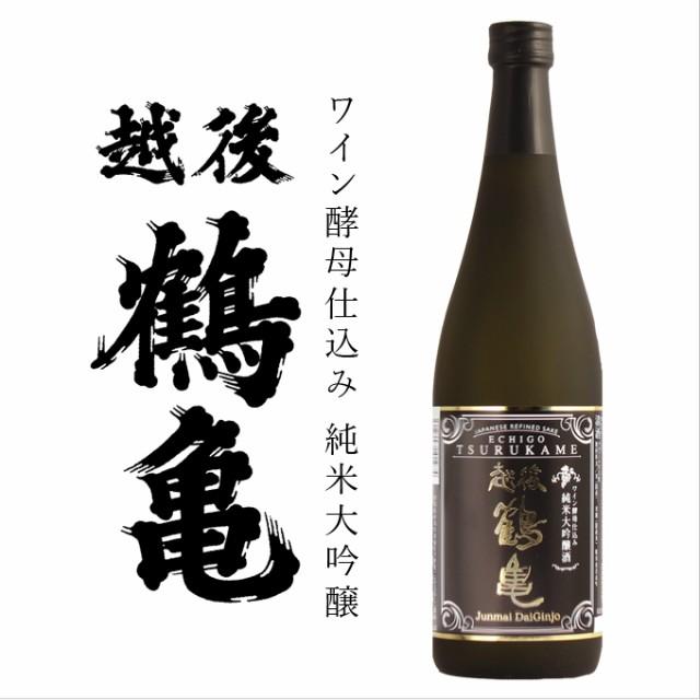 純米大吟醸【越後鶴亀】ワイン酵母仕込み 720ml