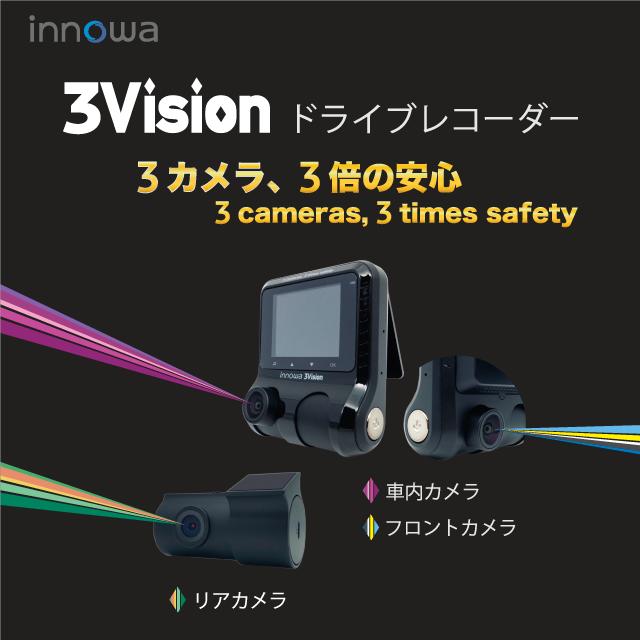 innowa(イノワ) 3Vision ドライブレコーダー フル...