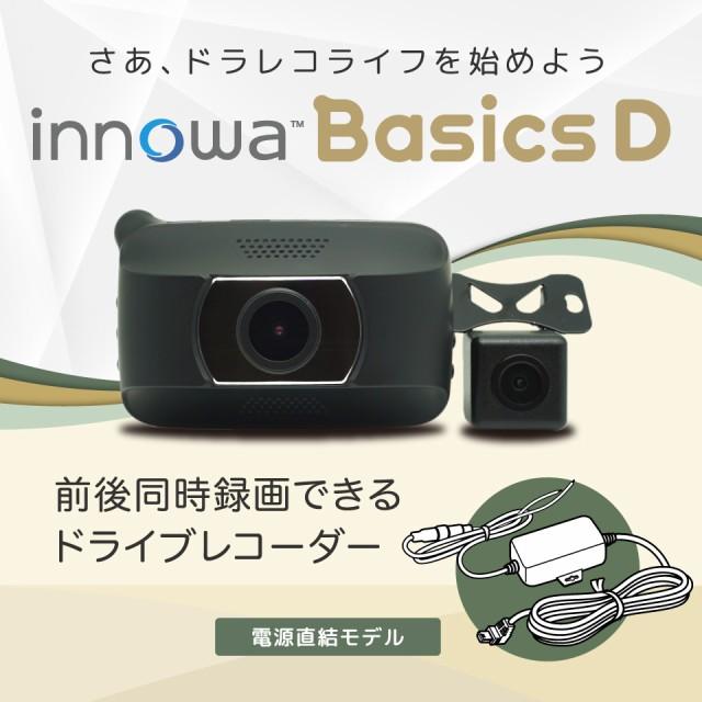 innowa Basics D イノワ ベーシック D 前後2カメ...