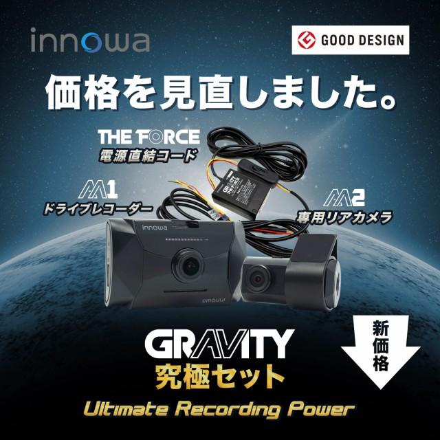innowa GRAVITY  究極セット ドライブレコーダー ...