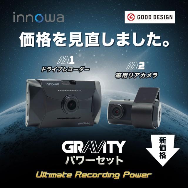 innowa GRAVITY パワーセット ドライブレコーダー...