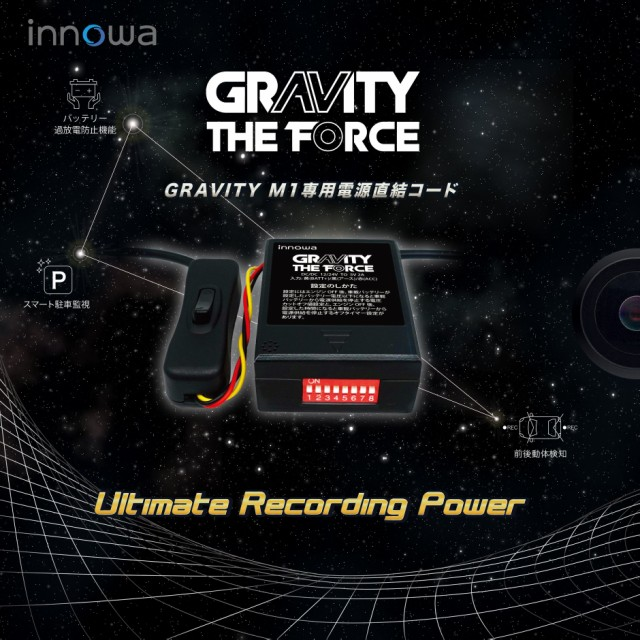 innowa GRAVITY THE FORCE 電源直結コード ドライ...