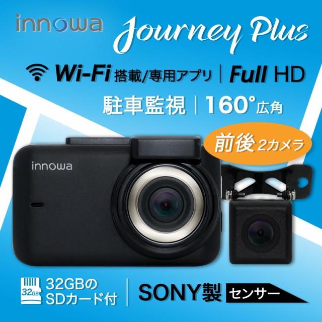 innowa Journey Plus(新FW) ドライブレコーダー ...