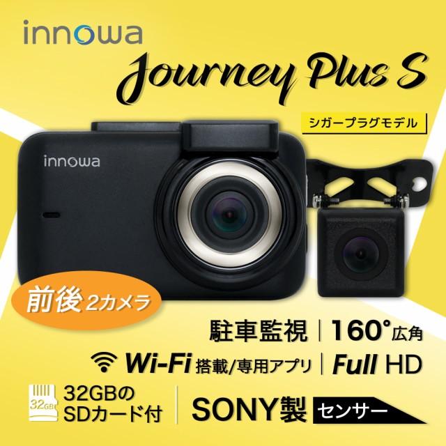 innowa Journey Plus S ドライブレコーダー 前後 ...