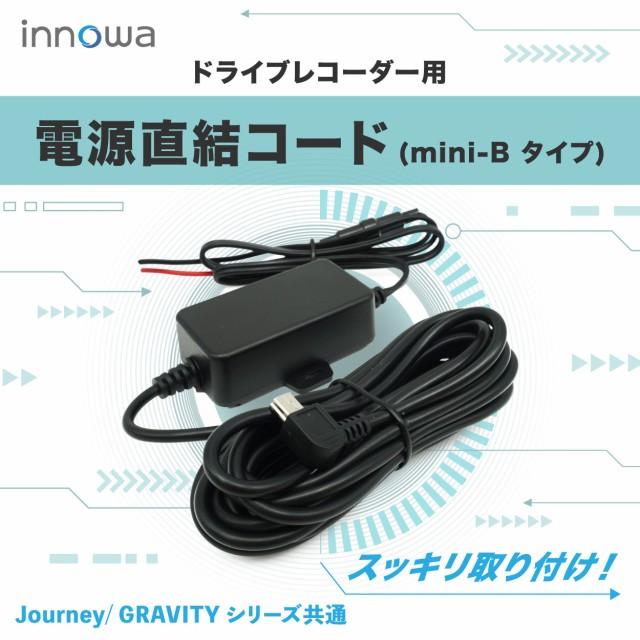 innowa ドライブレコーダー用 電源直結コード(mi...