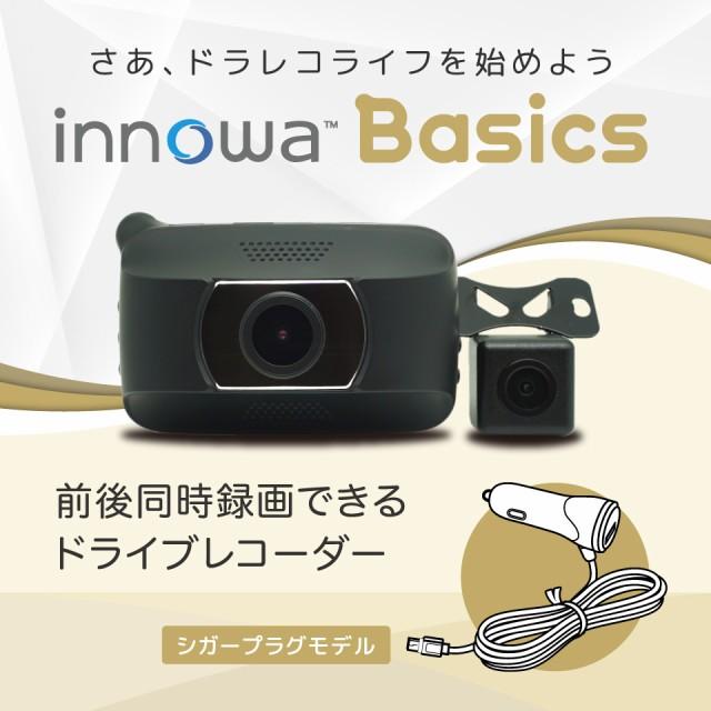 innowa Basics イノワ ベーシック 前後2カメラ ド...