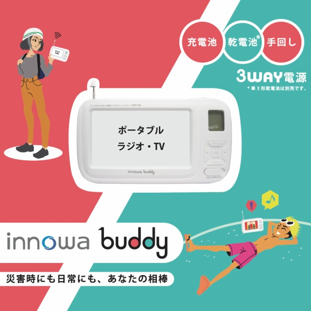 innowa(イノワ) buddy 手回し ポータブルテレビ・...