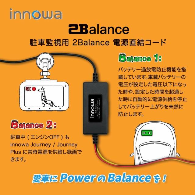 innowa 2Balance ドライブレコーダー用 電源直結...