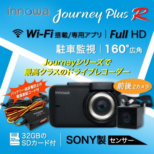 innowa Journey Plus R ドライブレコーダー  前後...