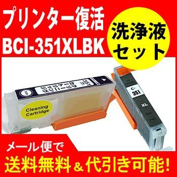 1000円ポッキリ♪洗浄  キヤノンプリンター目詰...