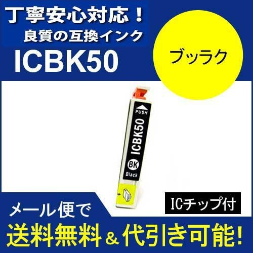 エプソン EPSON 互換インク  IC50系IC6CL...