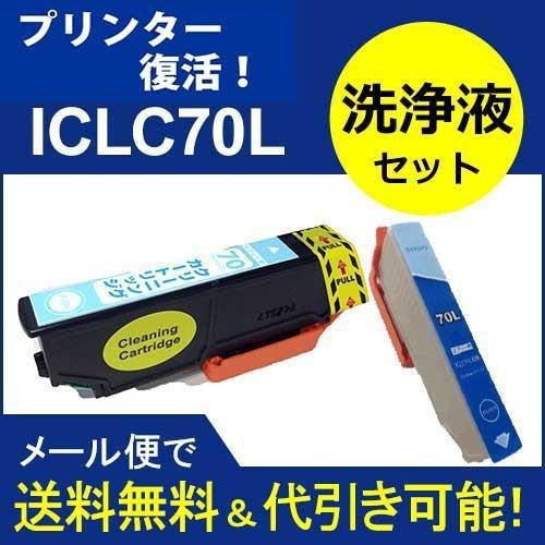 1000円ポッキリ♪ 互換と洗浄  エプソンプリン...